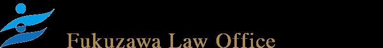 八王子の弁護士[相続・離婚・企業法務専門] – 福澤法律事務所