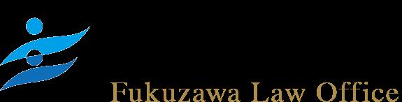 弁護士法人 福澤法律事務所 立川相続専門支所